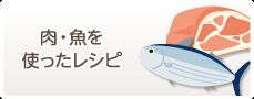 肉・魚を使ったレシピ